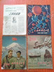知识就是力量 1956年第1期.第2期(缺外封).第3期、1958年第7期【各册品弱见图】