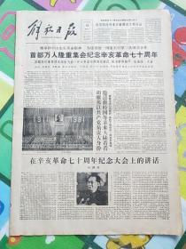 解放日报1981年10月10日