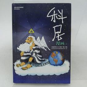 科尼漫画(Ⅰ)/译林世界连环画漫画经典大系