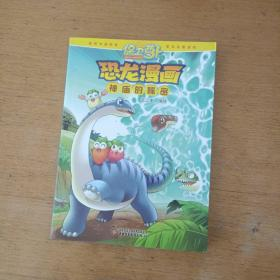 保卫萝卜恐龙漫画:神庙的秘密