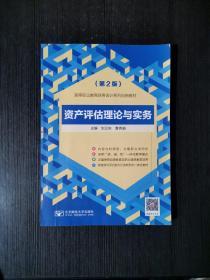 资产评估理论与实务 第2版
