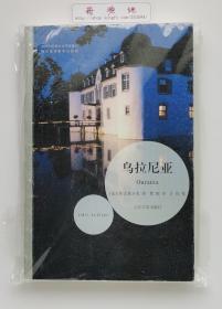 勒克莱齐奥作品系列:乌拉尼亚  诺贝尔文学奖获奖者长篇小说 一版一印