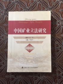 中国矿业立法研究