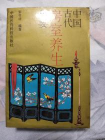 中国古代房室养生集要,10元包邮,