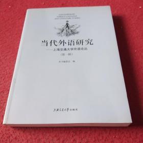 当代外语研究:上海交通大学外语论丛(第1辑)