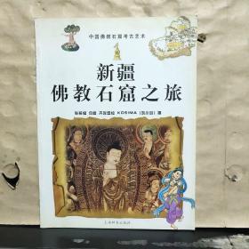 新疆佛教石窟之旅——中国佛教石窟考古艺术(张燕签名保真)