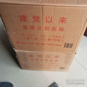 建党以来重要文献选编:1921-1949(全26册,全新原箱,分为两箱,总重28公斤!包快递!)