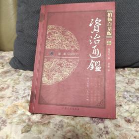【柏杨白话版】资治通鉴 第二辑后汉兴亡