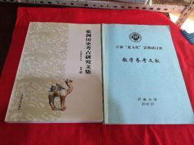 张剑历史考古研究文集,首届夏文化暑期研讨班教学参考文献(两本合售)