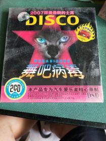 CD 2007欧美最新的士高-舞吧病毒(未开封)