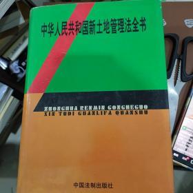 中华人民共和国新土地管理法全书