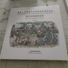 凝香-中国著名女水彩画家里系列丛书(包蕾水彩画作品集)