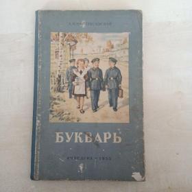 俄语课本(1955年苏联)