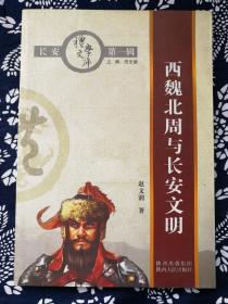 西魏北周与长安文明(赵文润老师签名钤印本)