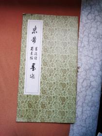 米芇茗溪诗蜀素帖墨迹