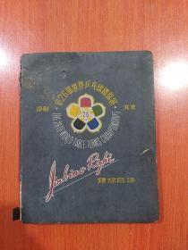 1961年北京第20六届世界乒乓球锦标赛