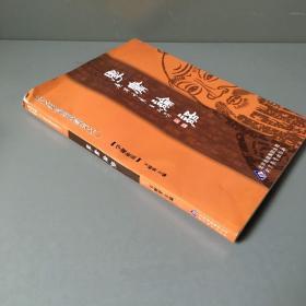 学庸论语:中文经典诵读系列之一(繁简对照,大字拼音)书脊有伤·