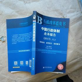 皮书系列·行政改革蓝皮书:中国行政体制改革报告(2017)No.6  实物拍图   内页干净