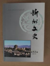 忻州文史  第42辑