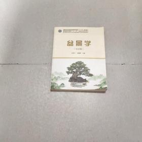 盆景学(第4版 附光盘)/高等院校园林与风景园林专业规划教材