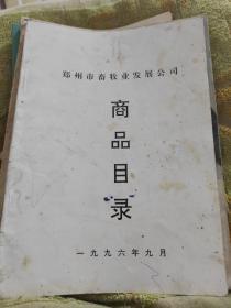郑州市畜牧业发展公司商品目录