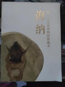 海纳(海南省黄花梨博物馆馆藏录)