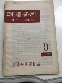 辅导资料1964年9(湖北中医学院编)