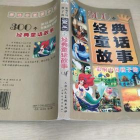 影响中国孩子的300个经典童话故事