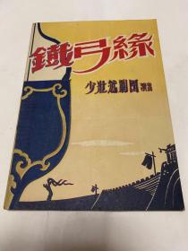 1955少壮越剧团演出〈鐡弓缘〉