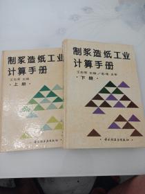 制浆造纸工业计算手册(上下)