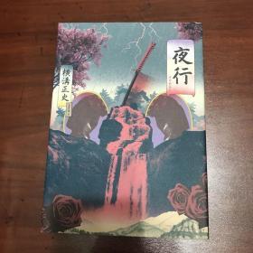 夜行 横沟正史 金田一探案集 高詹灿译本
