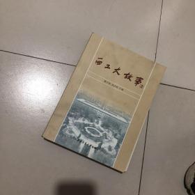 西工大故事(2)