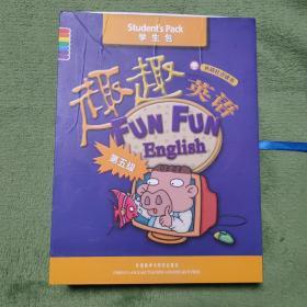 趣趣英语(第5级)(学生包)(外研社点读书)
