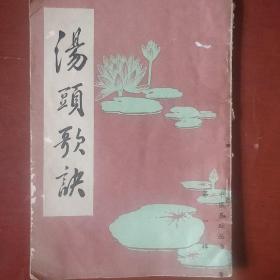 《汤头歌诀》清汪昂著 影印本 北京市中国书店 私藏 书品如图
