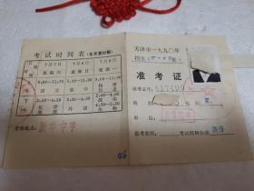 天津市1990年招生(理工农医类)准考证:考场地点,新华中学