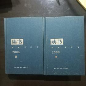 《读书》2008年(全二册)