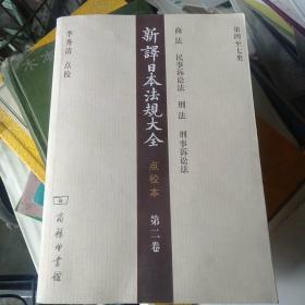 新译日本法规大全(点校本):第2卷