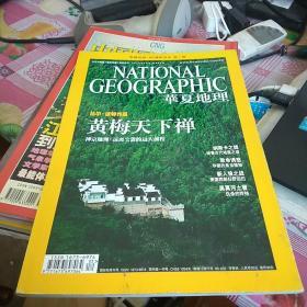 华夏地理2010年5月