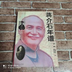 蒋介石年谱