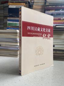 四川汉藏文化交流纪实