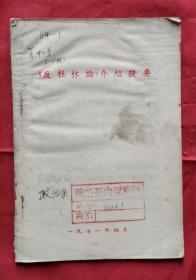 反杜林论介绍提要  71年版 包邮挂刷