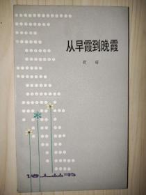 诗人丛书:从早霞到晚霞