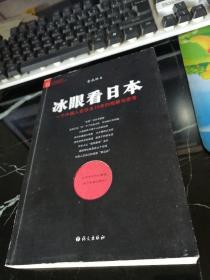 冰眼看日本:留日15年的观察与思考