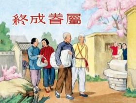 50开精装连环画《终成眷属》绘画 魏紫熙 印量少