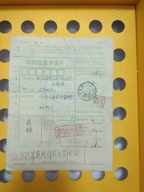 包裹单(6)
