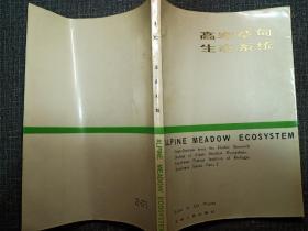 高寒草甸生态系统  【一版一印,仅印1800册,品好如新】