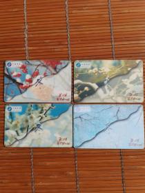 中国电信201套卡,冬一套四枚