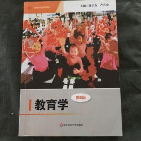 教育学(第5版)