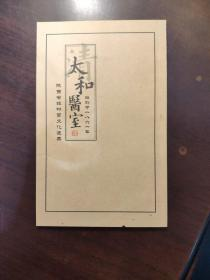 太和医室(陕西省非物质文化遗产)