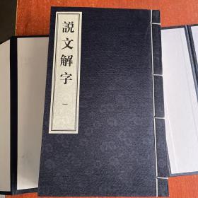 说文解字(全六卷)线装本(一版一印)